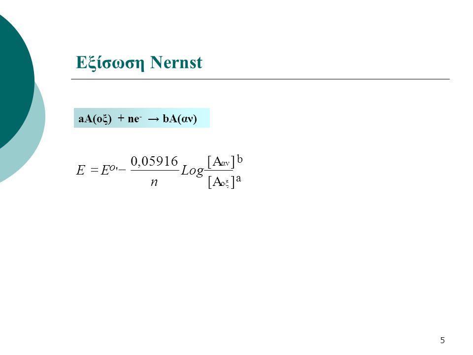 Εξίσωση Nernst , 05916 [ A ] = - E E Log n [ Α ] o
